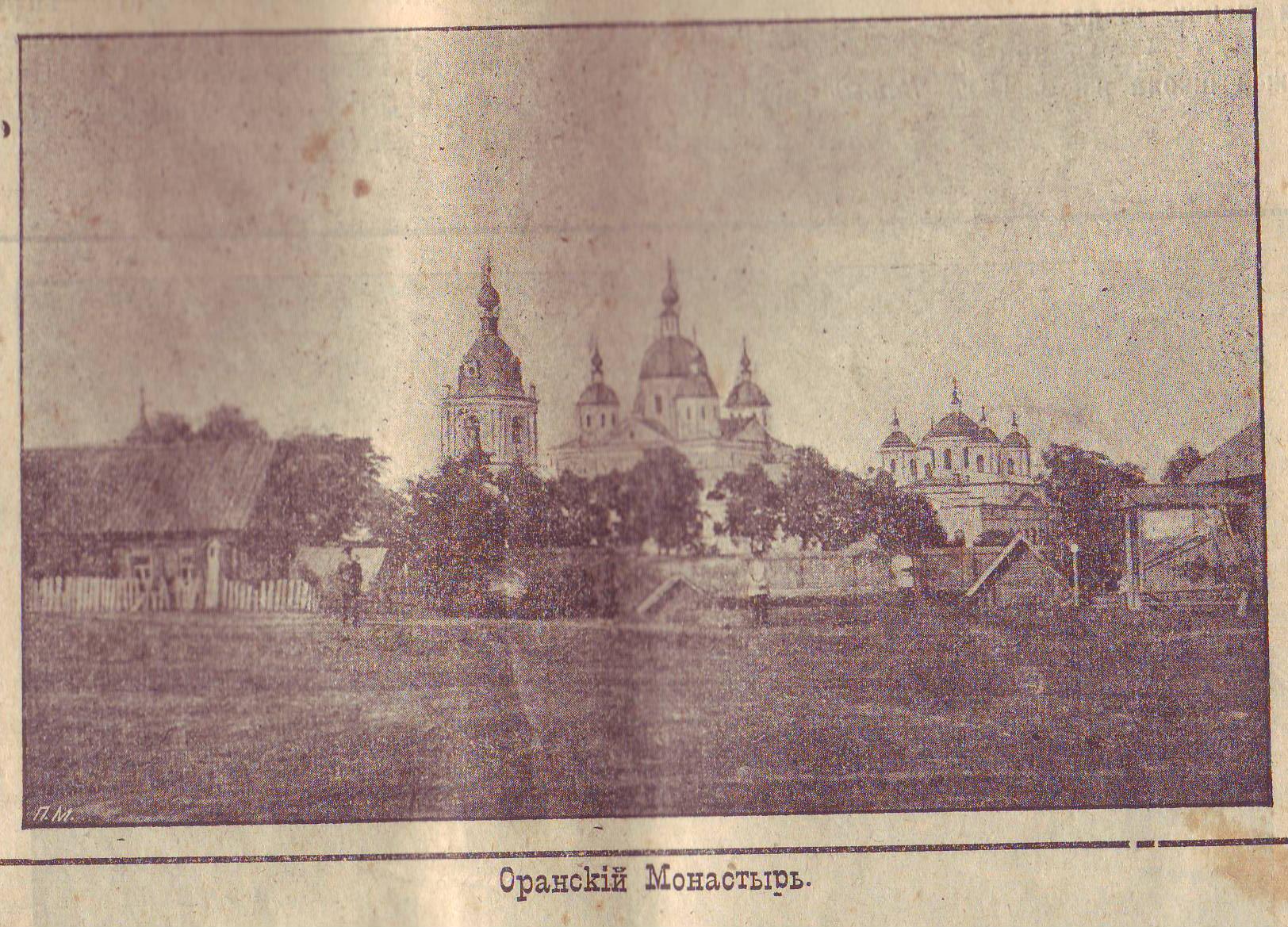 монастырь в 1908 году